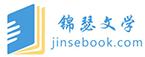 小说-锦瑟-锦瑟文学,免费小说,网络小说